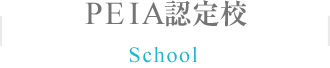 PEIA認定校 School